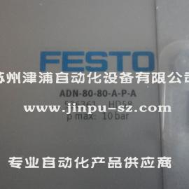 FESTO紧凑型气缸 ADN-80-80-A-P-A
