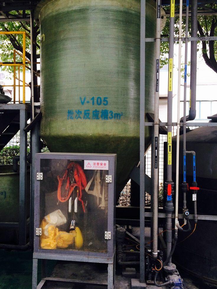 水性油墨废水处理设备