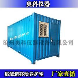 移动养护室,集装箱养护室,混凝土标养室