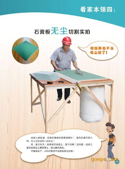 电锯 东莞市玉峰装饰设计工程有限公司 产品展示 无尘电锯 > 木工无尘