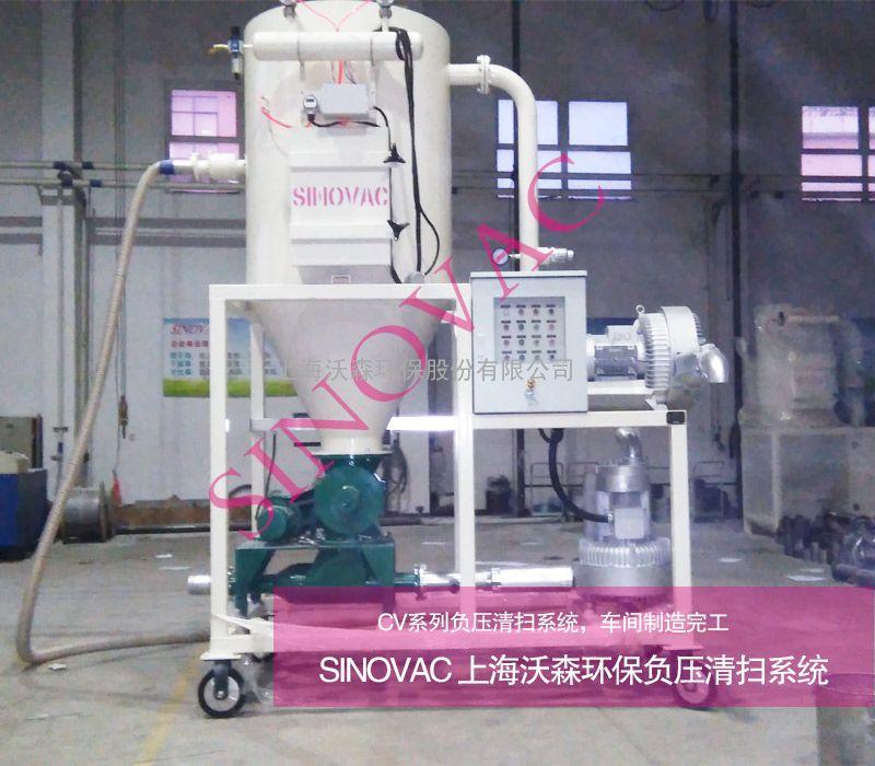 供应厂家定制CVP真空除尘系统粉尘治理设备