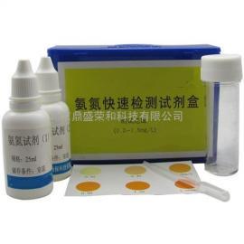 家庭水质自测盒-PH余氯