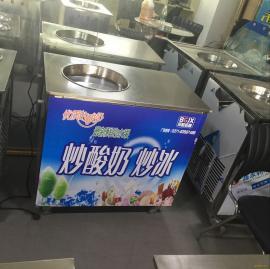 双锅炒酸奶机器价格-单锅炒酸奶机器图片-不锈钢炒酸奶机视频