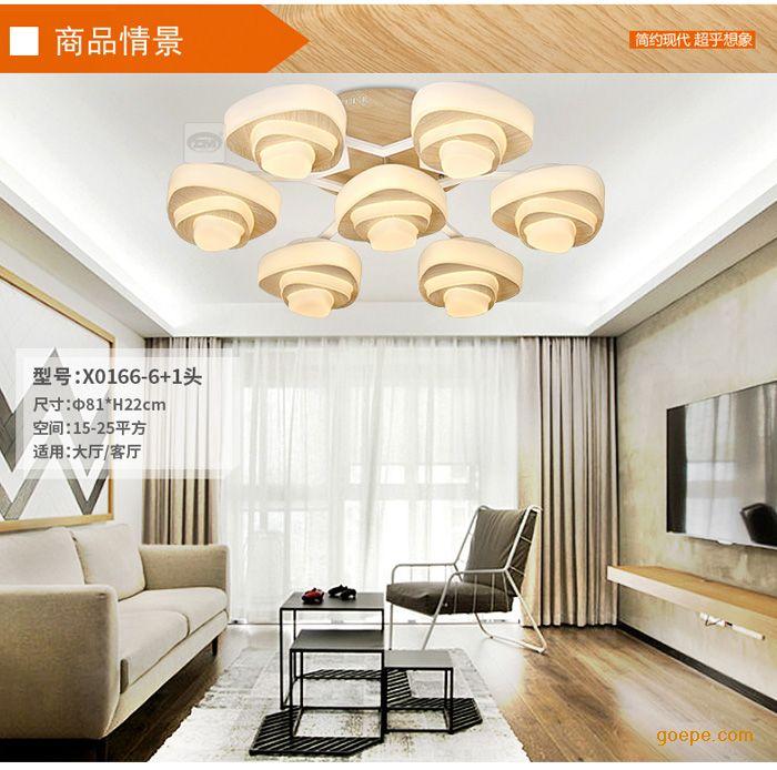 現代創意個性簡約燈具客廳臥室吸頂燈木紋色圓三角形燈罩吸頂燈
