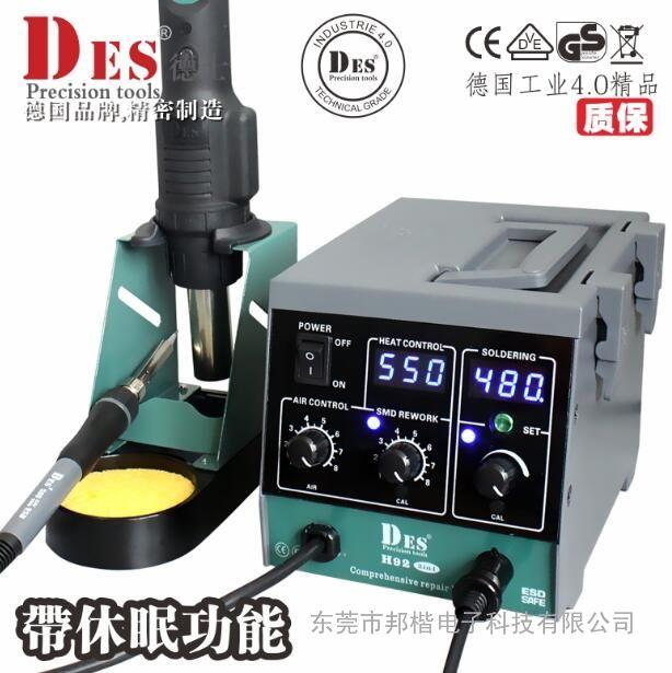 德士H92热风枪拆焊台