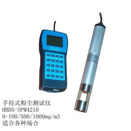 手持式粉尘测试仪北斗星HBD5-SPM4210/4220厂家供应