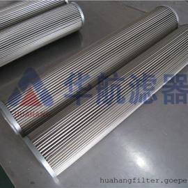 华航替代黎明滤芯 HDX-800*25W 不锈钢液压油滤芯