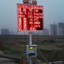 山西太原工地扬尘PM2.5/PM10联网监测设备