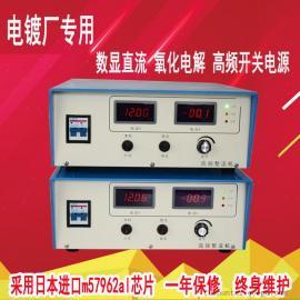 刷镀机 电镀机 整流机 高频脉冲电源 氧化电源一年保修