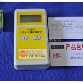 包邮袖珍辐射测量仪辐射检测仪FD-3007K盖革计数器