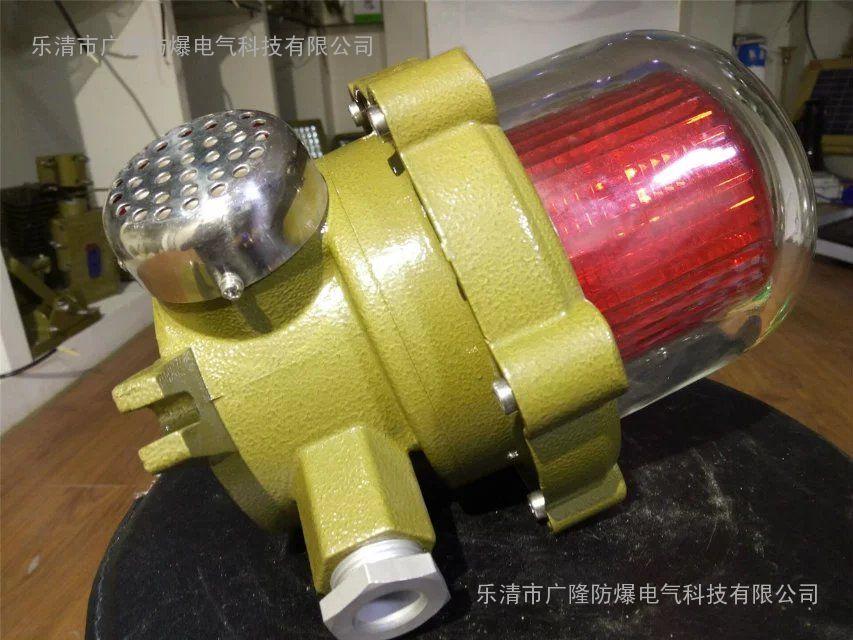 BBJ-24V防爆声光报警器 120dB24V防爆报警器