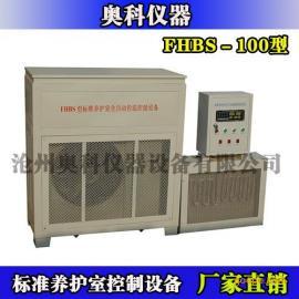 混凝土标养室恒温恒湿控制设备,全自动控温控湿仪
