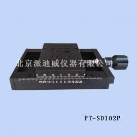PT-SD102P 手动平移台 X轴滑台 平移台 移动台 精密位移台