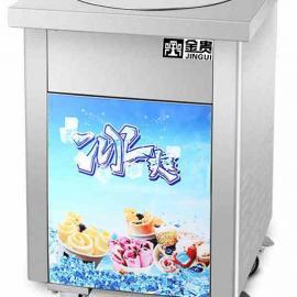 单锅炒冰机 单圆平锅按钮式开关