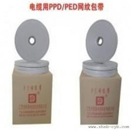 电缆用PPD/PED网纹包带
