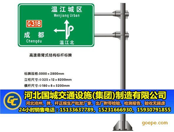 交通标志杆厂家,公路标志牌立柱制造厂-河北国城交通