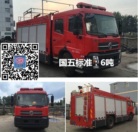 重汽8吨消防车|豪泺单桥消防车|重汽豪泺8吨消防车