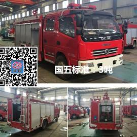 LLX5095GXFSG30/D型水罐消防车