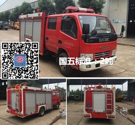 江铃2吨消防车|2吨水罐消防车|江铃小型消防车