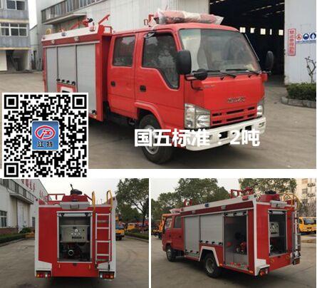 JDF5071GXFSG20/Q型水罐消防车