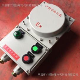三相异步电动机防爆起停控制柜