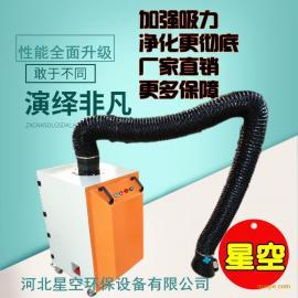 星空环保设备移动式单臂焊烟净化器烟雾收集过滤器(厂家报价)