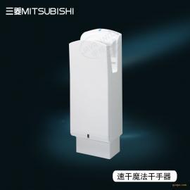 日本进口三菱MITSUBISHI双面烘手器