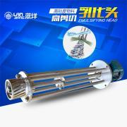 不锈钢乳化头釜底式高剪切分散乳化机可带铁架厂家直销