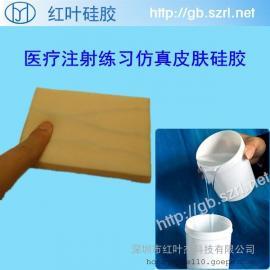 海绵胰岛素练习垫专用硅胶