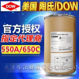【一级代理】美国陶氏DOWEX MONOSPHERE 650C 除盐混床强酸树脂