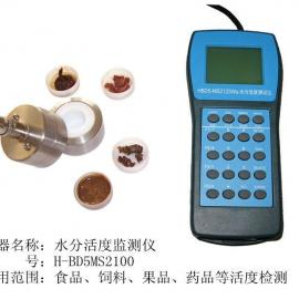 手持式水分活度仪HBD5-MS2100sWA北斗星专业生产