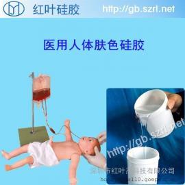 静脉穿刺训练人体硅胶