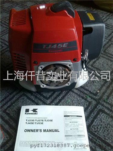 川崎TJ53E两冲程混合油割草机打草机割灌机 修剪机发动机