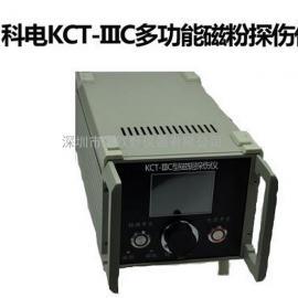 科�KCT-IIIC 多功能磁粉探���x 科��S家