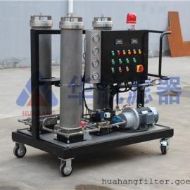 抗燃油滤油机 抗燃油再生脱水净化装置 华航滤油机