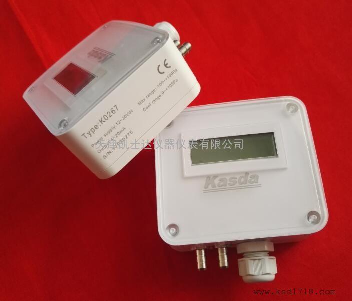 无尘室静压差传感器,微差压变送器