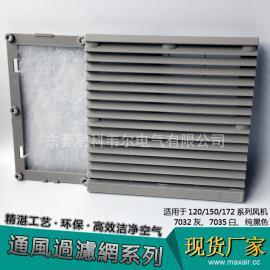机柜百叶窗防尘网罩ZL205 通风过滤网组批发