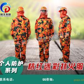 森林消防扑火服 双层设计防护性能好的扑火服厂家