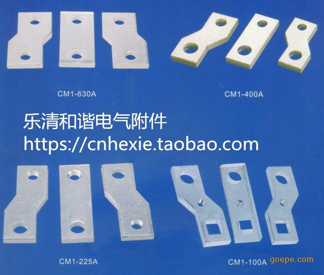 上海人民断路器rmm3连接板 铜接线板