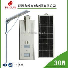 鸿泰HT-X30W一体化太阳能路灯,湖南6米太阳能路灯照明