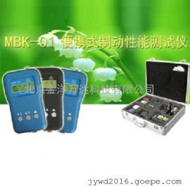 便携式制动性能测试仪 型号:MBK-01(Ⅲ)