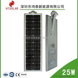 福建太阳能路灯厂家 鸿泰HT-X25W一体化太阳能路灯品质