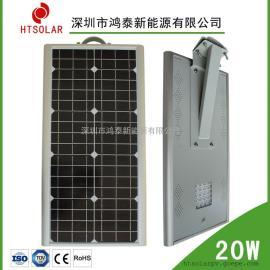 湖南太阳能路灯 鸿泰HT-20W一体化太阳能路灯生产厂家