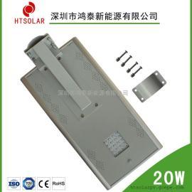 太阳能LED路灯,鸿泰HT-D20W一体化太阳能路灯