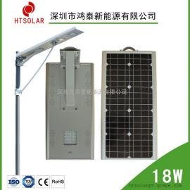 太阳能路灯 鸿泰HT-D18W一体化太阳能路灯