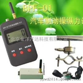 汽车制动操纵力计 型号:BPF-01