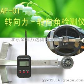 转向力转向角检测仪 型号:SAF-01
