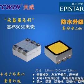 天成照明供应 5050高杯黑支架LED白光贴片发光二极管