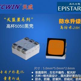天成照明供应 黑金钢5050暖白高杯贴片式LED发光二极管