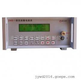 六位半直流皮安表/直流电流表 型号:ZPA-1